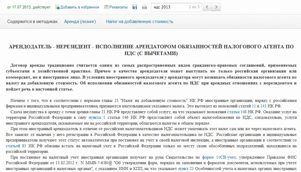 Арендодатель - нерезидент - исполнение арендатором обязанностей налогового агента по НДС (с вычетами)