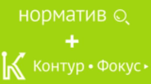 Норматив+Фокус
