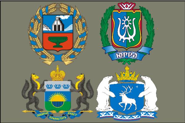 региональное законодательство Алтайского края, Тюменской области, Ханты-Мансийского автономного округа и Ямало-Ненецкого автономного округа