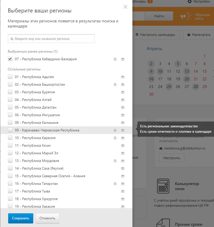 как настроить регионы в календаре бухгалтера